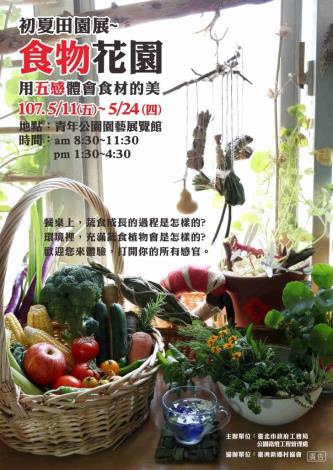 圖1.初夏田園展-食物花園展覽海報[開啟新連結]