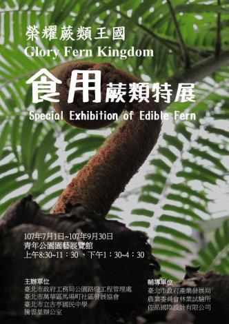 圖1.榮耀蕨類王國-食用蕨類特展海報[另開新視窗]