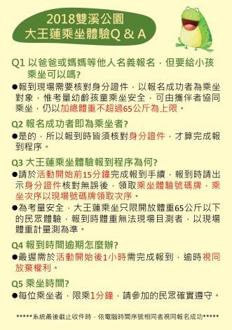 圖7.大王蓮乘坐體驗QA[開啟新連結]