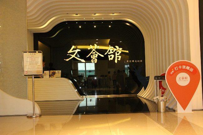 圖6. 介紹臺灣金融產業發展歷程的文薈館