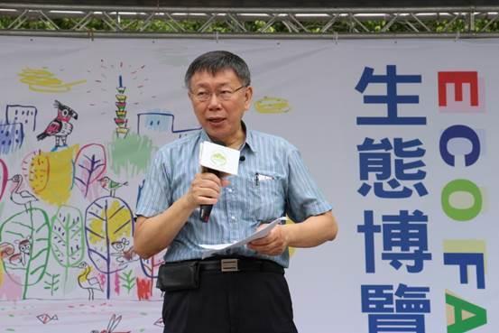圖四、柯文哲市長表示希望讓臺北市成為人、水資源及自然環境能和諧共存的典範生態城市。[開啟新連結]