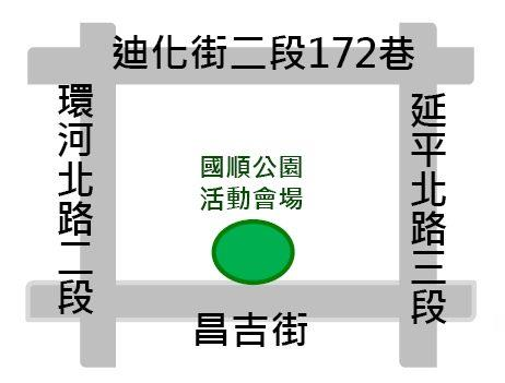 活動位置圖:位於昌吉街國順公園活動會場