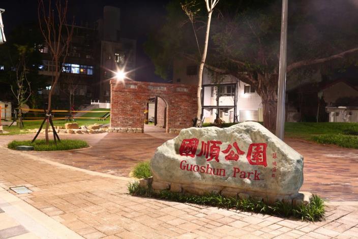 照片15.國順公園夜景照1
