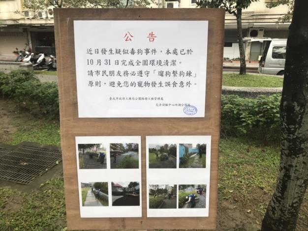 照片9:公園處設置臨時公告說明公園已進行清潔並提醒飼主注意寵物動向[另開新視窗]