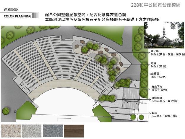 圖1.228和平公園舞台座椅區規劃.JPG