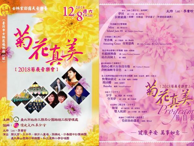 圖9    128億光文化基金會帶來精彩的「菊花真美」音樂會.JPG