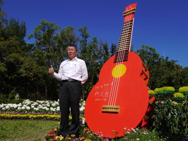 圖14.柯文哲市長在「夏威夷風情」展區到此一遊.JPG