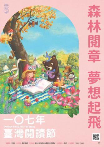 圖1.107年臺灣閱讀節—活動宣傳海報