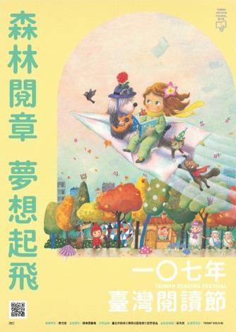 圖2.107年臺灣閱讀節—活動宣傳海報