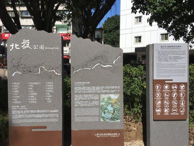 圖四、北投公園介紹[另開新視窗]