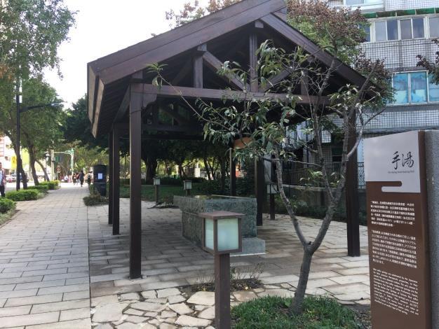 圖二、七星公園溫泉手湯體驗區