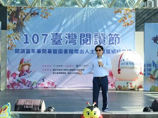 圖2.教育部葉部長俊榮為107年臺灣閱讀節揭開序幕