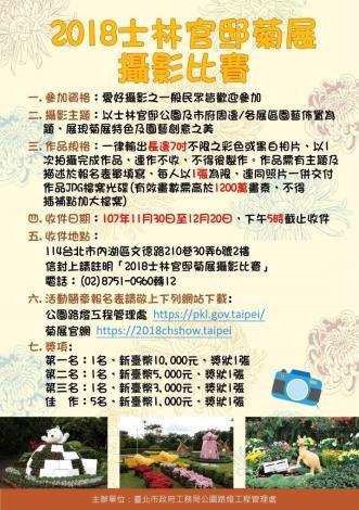 圖5.邀請您來參加菊展攝影比賽