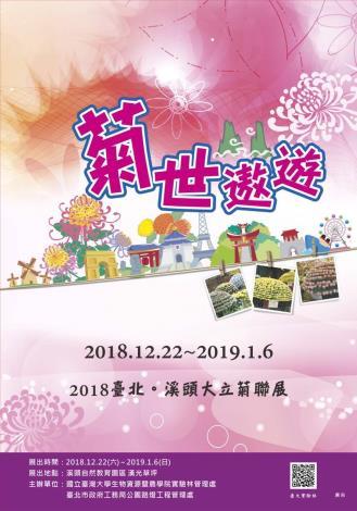 圖1.「2018菊世遨遊 臺北、溪頭大立菊聯展」歡迎民眾來共襄盛舉