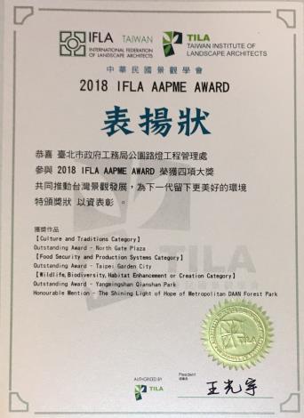 2018第六屆臺灣景觀大賞頒獎典禮-2018 IFLA AAPME AWARD 表揚獎狀[開啟新連結]