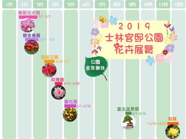 圖3. 2019年士林官邸公園花卉展覽陪你美麗一整年[開啟新連結]