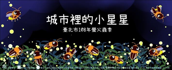 圖1. 臺北市108年螢火蟲季系列活動熱烈展開中。[開啟新連結]