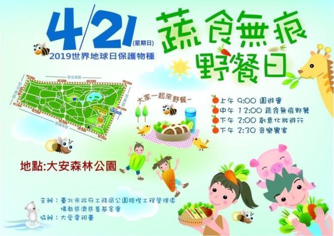 圖3. 4月21日世界地球日『蔬食無痕野餐日』一起落實物種保護。[開啟新連結]