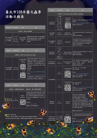 圖6.臺北市108年螢火蟲季系列活動日程表。[開啟新連結]