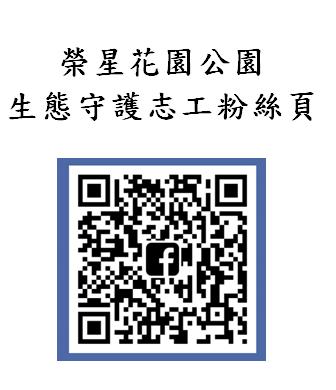 榮星花園公園生態守護志工粉絲頁.PNG