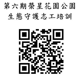 第六期榮星花園公園生態守護志工培訓.PNG