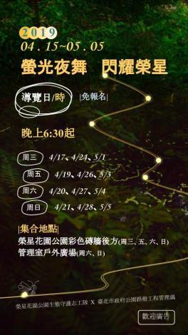 圖14、榮星公園導覽時間一覽表