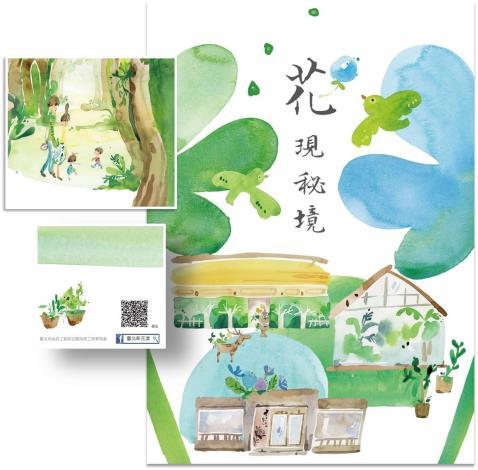 (圖八)在臺北新花漾粉絲團上傳「花卉留影」照片上傳後,即可獲得明信片一張,可以在2020茶花展時換取茶花苗一株。