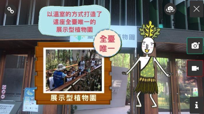 圖2.畫面中就會有發芽君領航員來為大家說典藏植物園的故事(莊淳青拍攝)
