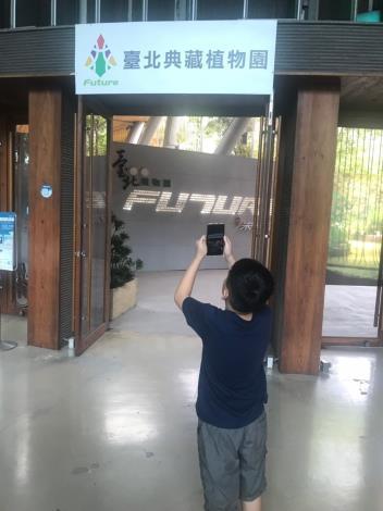 圖1.小朋友下載app後拍攝臺北典藏植物園招牌(莊淳青拍攝)