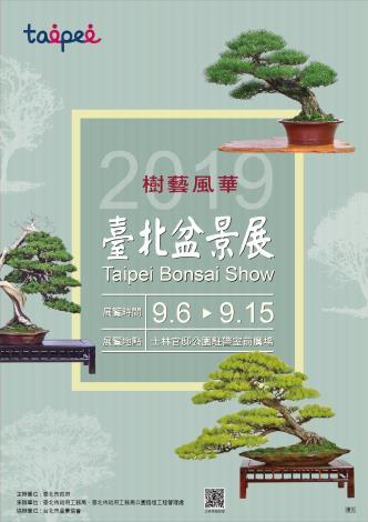 圖1. 2019臺北盆景展~樹藝風華自9月6日展出至9月15日