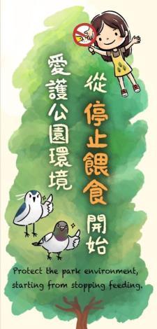 圖3.宣導愛護公園環境從停止餵食開始。