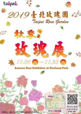 圖1.臺北玫瑰園秋季玫瑰展海報。