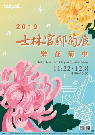圖1. 11.22-12.8千萬別錯過樂在菊中的士林官邸菊展
