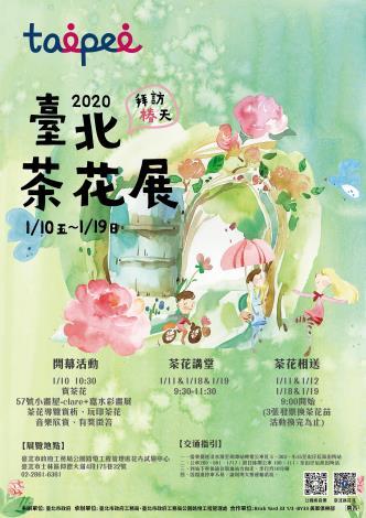 圖1. 茶花展主視覺海報