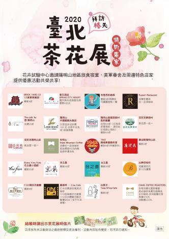 臺北茶花展美食店家