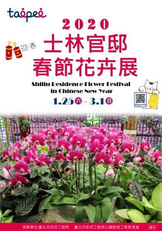 1090125-0301-春節花卉展