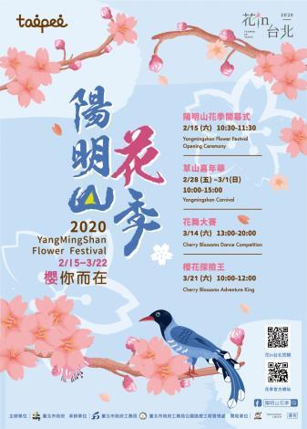 2020陽明山花季海報