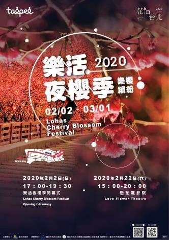 2020樂活夜櫻季海報