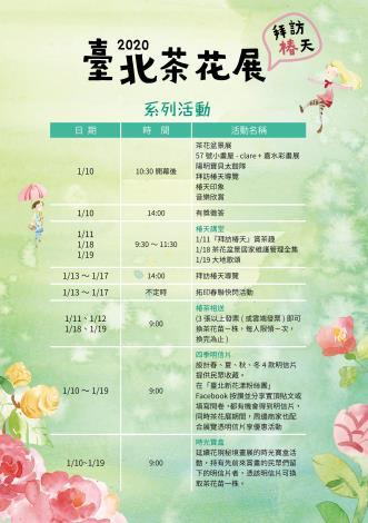 2020臺北茶花展 (8)