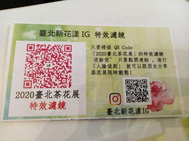 2020臺北茶花展 (7)