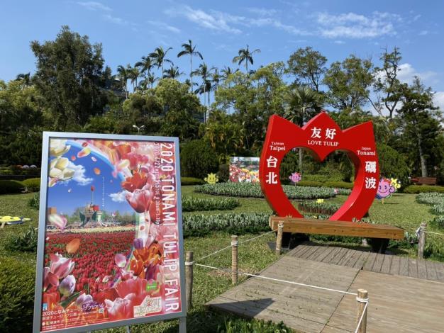 圖1.台北-日本礪波因鬱金香合作的最佳典範