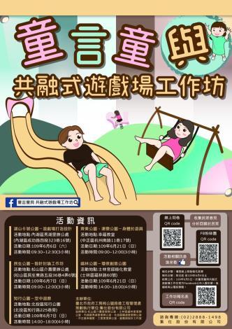 童言童與 共融式遊戲場工作坊 海報