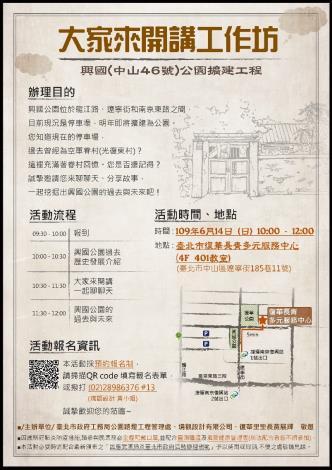 興國(中山46號)公園擴建工程 - 大家來開講工作坊