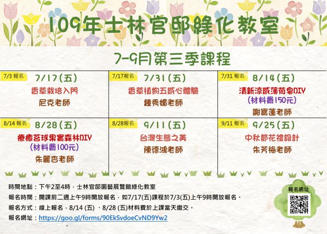 圖1. 109年「士林官邸綠化教室」7-9月份課程表