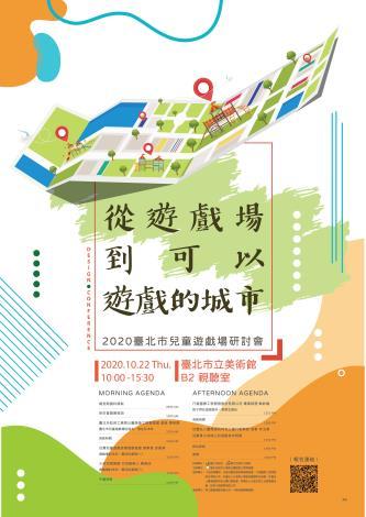 【2020臺北市兒童遊戲場研討會-從遊戲場到可以遊戲的城市】宣傳海報(新)