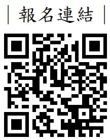 【2020臺北市兒童遊戲場研討會-從遊戲場到可以遊戲的城市】報名  QR CODE連結