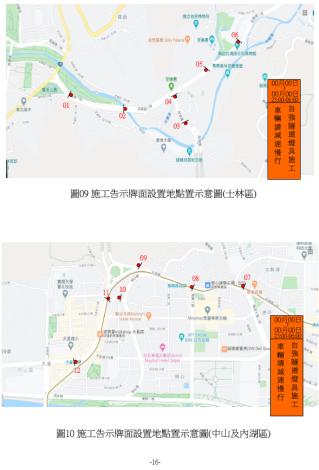 圖9及圖10施工告示牌面設置地點示意圖
