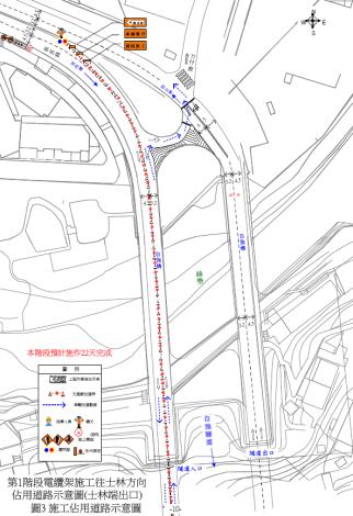 圖3.施工佔用道路示意圖_2