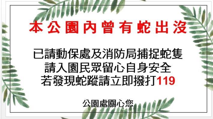 圖1本處已於仁德公園張貼防蛇警告公告,讓民眾即時提高警覺。