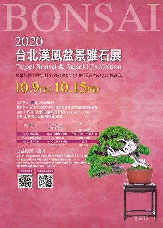 圖2.2020台北漢風盆景雅石展盛大開展